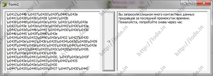 Результат декодирования Unicode