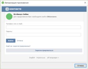 Vk Always Online - Авторизация